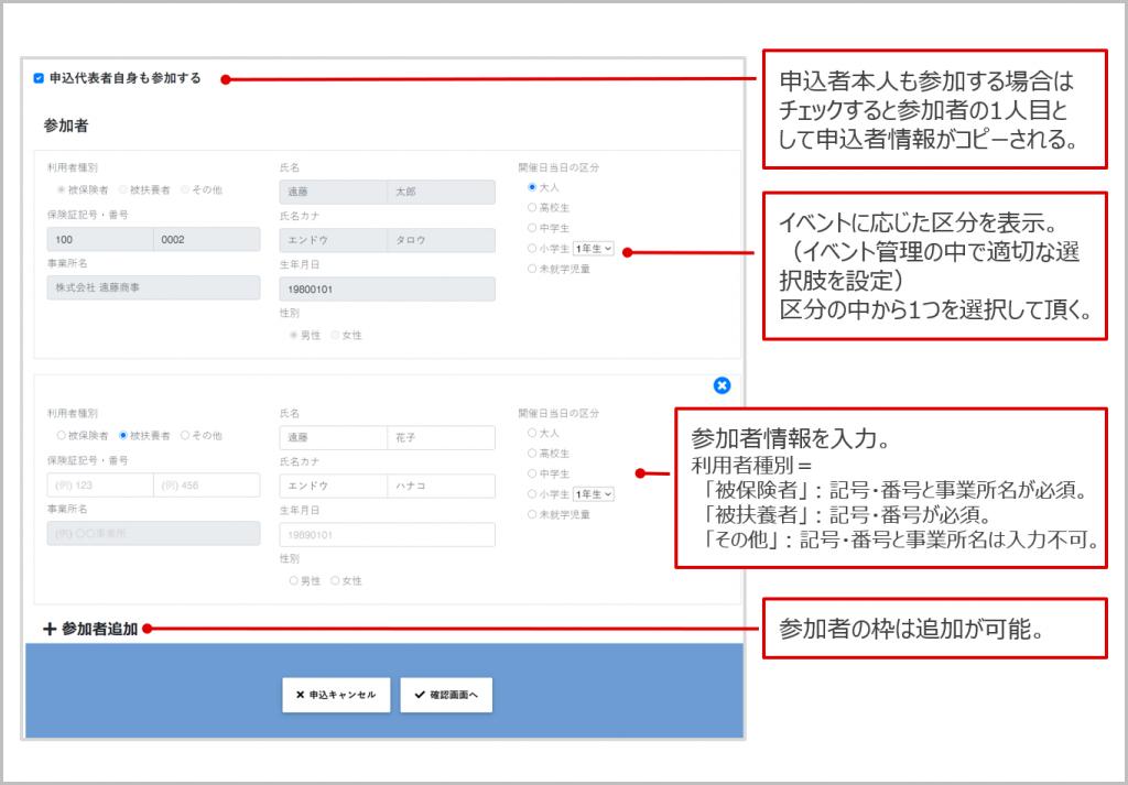 新規申込-参加者情報